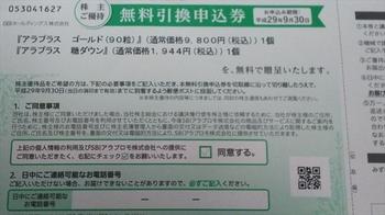 DSC_1464_R.JPG