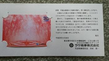 DSC_1469_R.JPG
