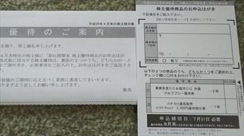 DSC_1523_R.JPG