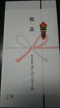 DSC_2001_R.JPG