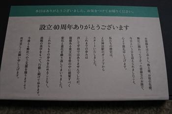 DSC_5791_R.JPG