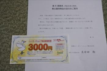 DSC_6968_R.JPG
