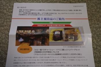 DSC_6994_R.JPG