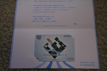 DSC_7013_R.JPG