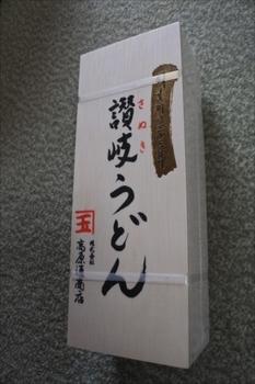 DSC_7036_R.JPG