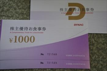 DSC_7043_R.JPG