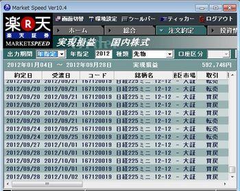 2012-09-29.jpg