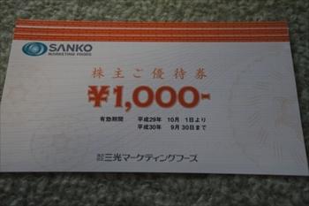 DSC_7059_R.JPG